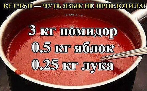 Рецепт, по которому я делаю простой домашний кетчуп - нравится всем!