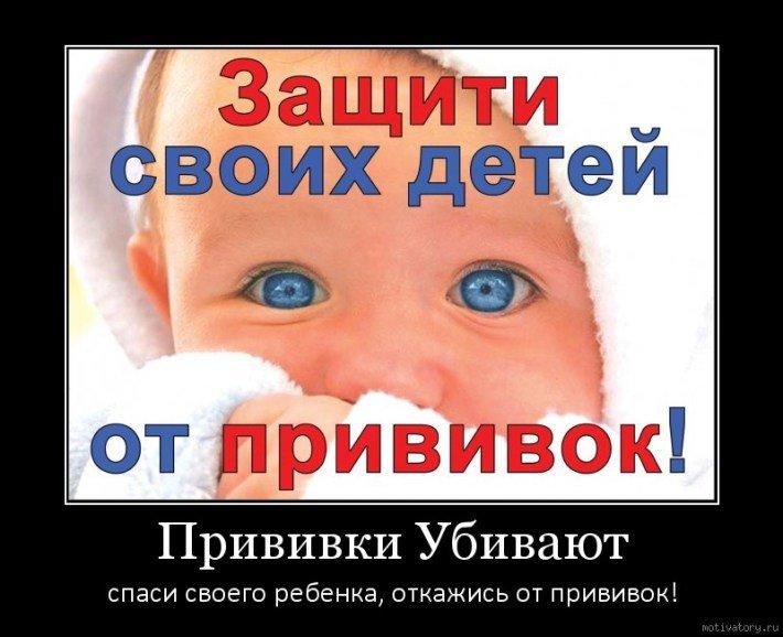 Нужно знать всем родителям! Как нам лгут о прививках!