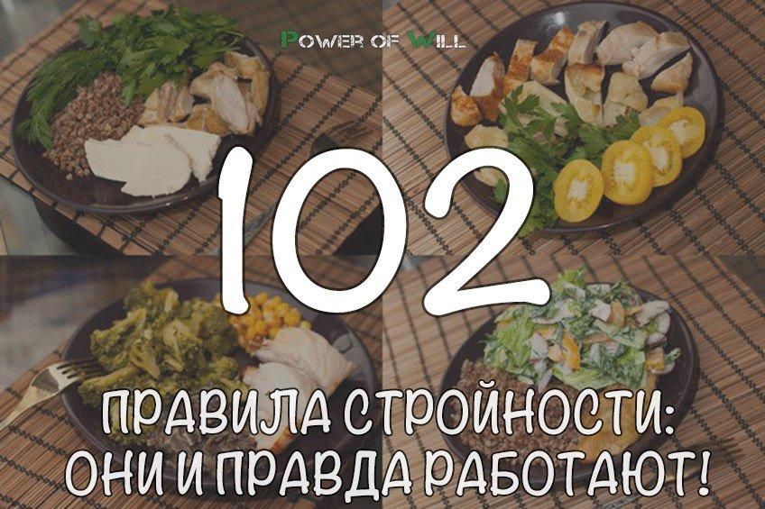 102 правила стройности: проверены и работают! Только всем лень применять!
