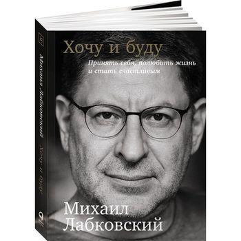 8 взрывных цитат с глубоким смыслом из книги Михаила Лабковского — «Хочу и буду!»