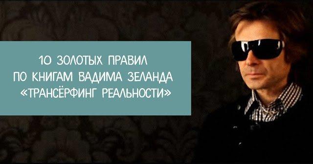 Богатство, здоровье и счастье человек выбирает сам - 10 золотых правил жизни от Вадима Зеланда