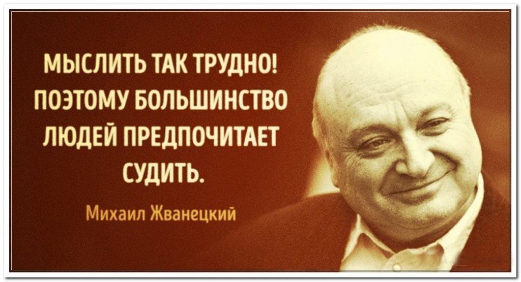 30 самых ярких и гениальных высказываний Михаила Жванецкого
