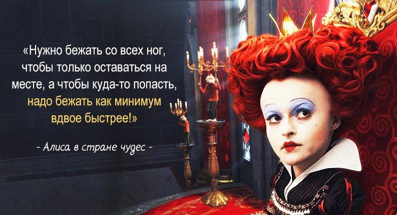 Крылатые выражения из «Алисы в стране чудес» Льюиса Кэрролла