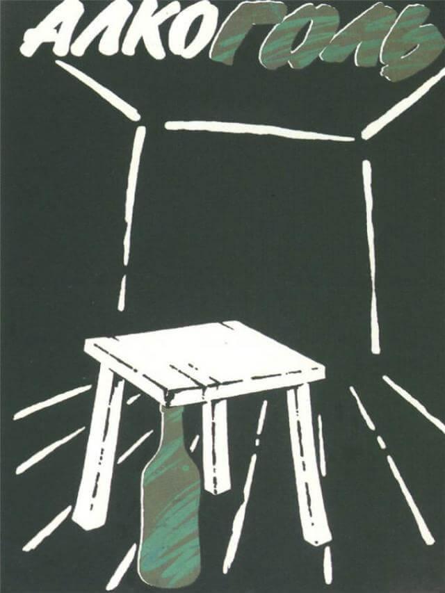 Алкоголь и мозг: культовый доклад академика Углова в 1983 году. Это нужно прочесть каждому!