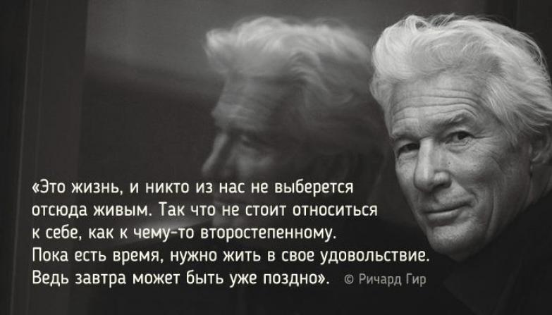 «Никто из нас не выберется отсюда живым…» - мудрость от Ричарда Гира