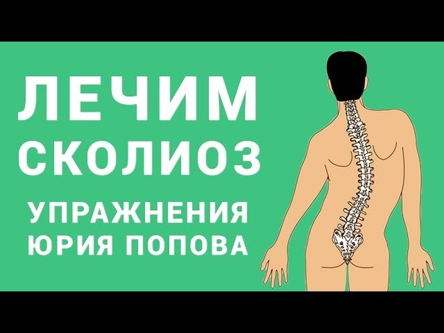 Как можно вылечить позвоночник, сердце и почки одной гимнастикой доктора Попова