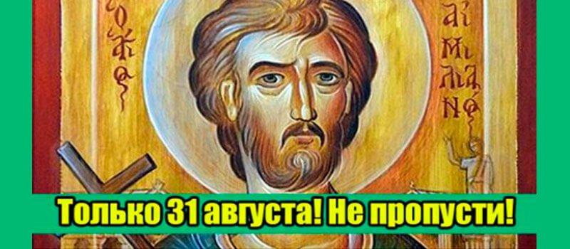Важный день для всех верующих! Омельянов день — 31 августа! Помолимся!