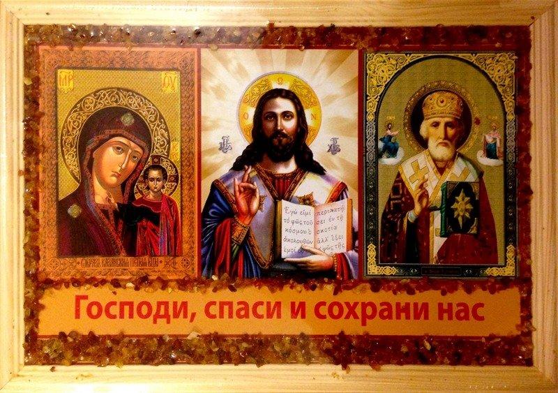 Молитва Спаси и Сохрани