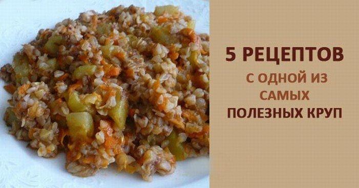 Рецепты из гречки рецепты простые и вкусные рецепты
