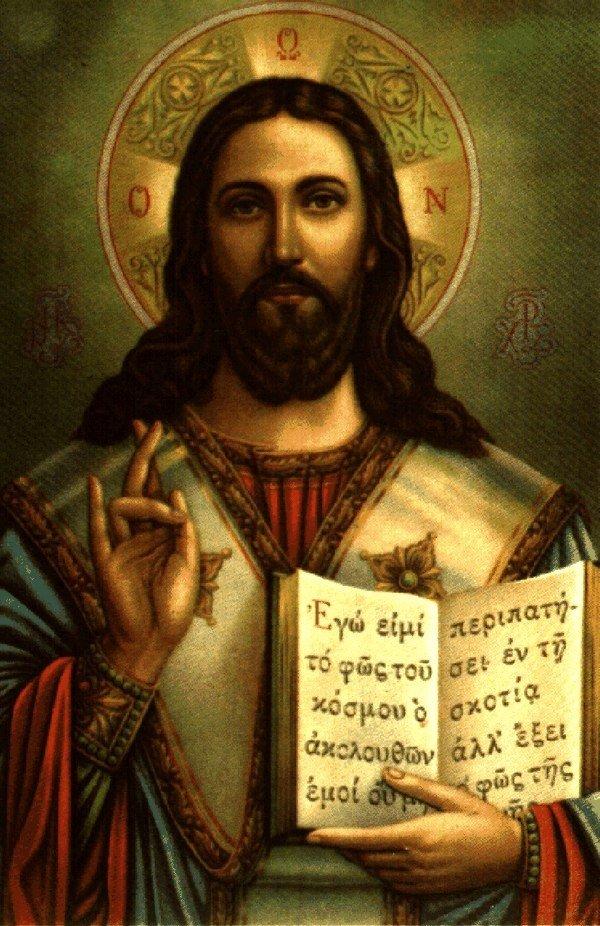Благодатная молитва Иисусу Христу