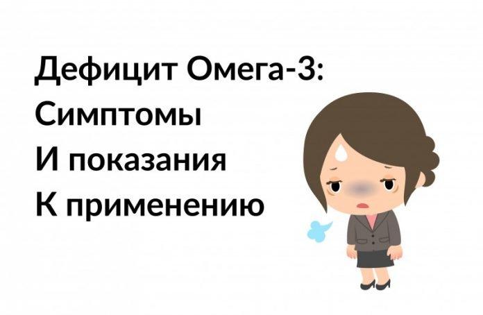 Признаки дефицита Омега-3 должны знать все женщины!