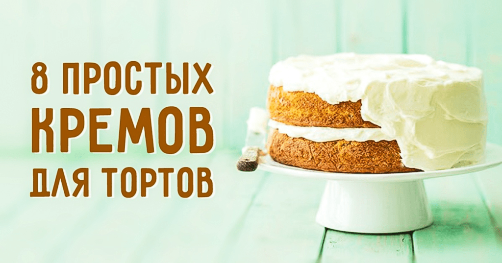 Простые крема для тортов рецепты