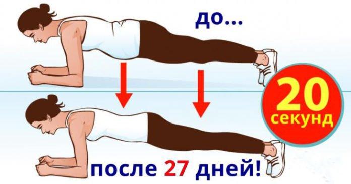 Делай это упражнение 4 минуты в день и получи стройное тело всего за 28 дней!