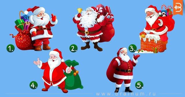 Выбери любого понравившегося вам Дед Мороза и узнай, какие перемены вам стоит ожидать в Новом году. Воодушевляющий тест
