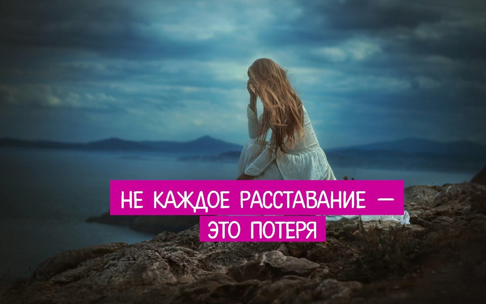 Не каждое расставание — это потеря