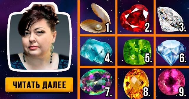 Выберите на драгоценный камень и Алена Курилова расскажет-кто вы на самом деле!