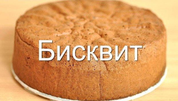 Рецепт идеального пышного бисквита для тортов