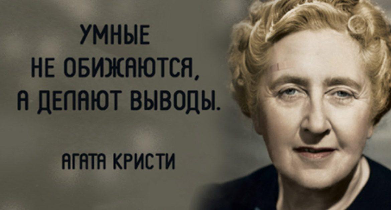Убийственные цитаты Агаты Кристи