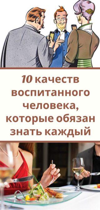 10 качеств воспитанного человека, которые обязан знать каждый