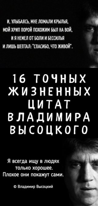 16 точных жизненных цитат Владимира Высоцкого
