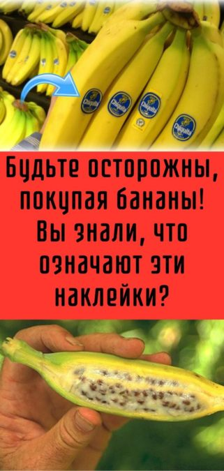 Будьте осторожны, покупая бананы! Вы знали, что означают эти наклейки?