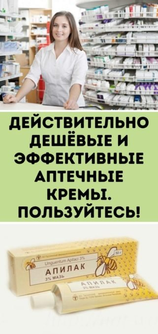 Действительно дешёвые и эффективные аптечные кремы. Пользуйтесь!