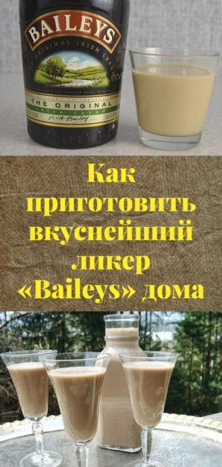 Как приготовить вкуснейший ликер «Baileys» дома