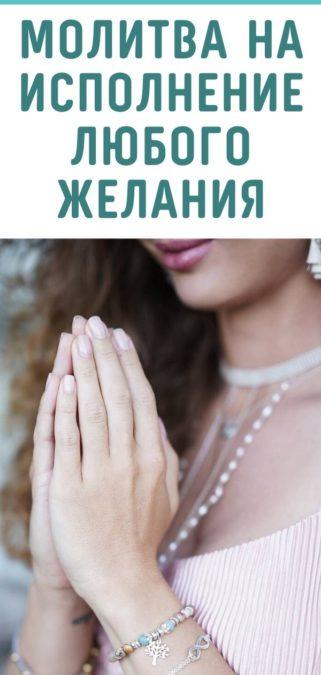 Молитва на исполнение любого желания