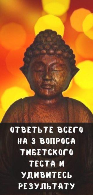 Ответьте всего на 3 вопроса тибетского теста и удивитесь результату