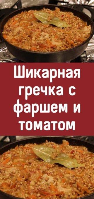 Шикарная гречка с фаршем и томатом