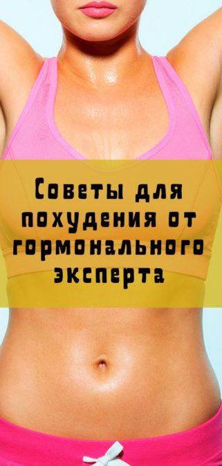 Советы для похудения от гормонального эксперта