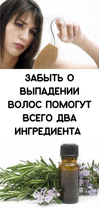 Забыть о выпадении волос помогут всего два ингредиента