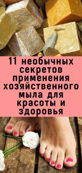 11 необычных секретов применения хозяйственного мыла для красоты и здоровья