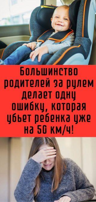 Большинство родителей за рулем делает одну ошибку, которая убьет ребенка уже на 50 км/ч!