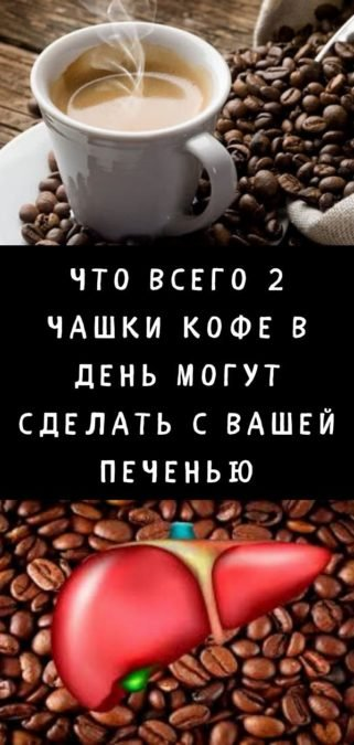 Что всего 2 чашки кофе в день могут сделать с вашей печенью