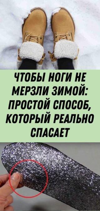 Чтобы ноги не мерзли зимой: простой способ, который реально спасает