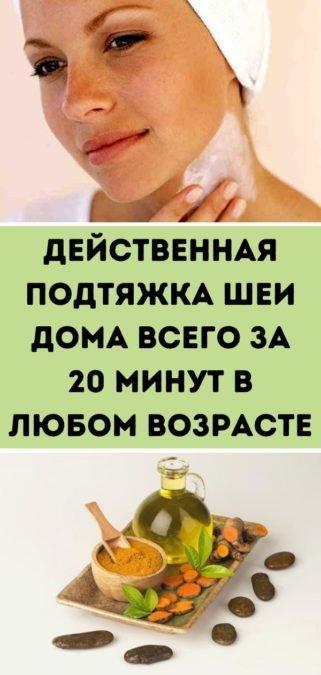 Действенная подтяжка шеи дома всего за 20 минут в любом возрасте