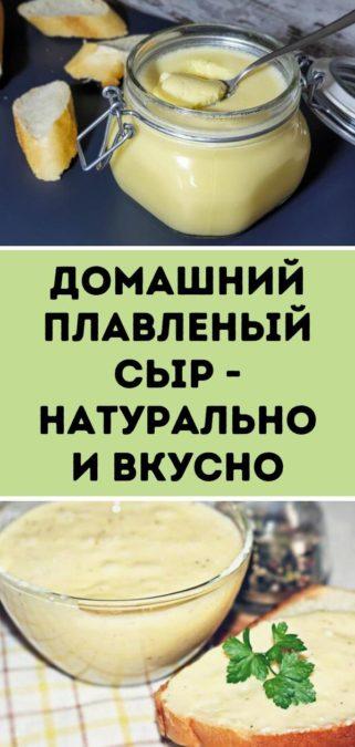 Домашний плавленый сыр - натурально и вкусно