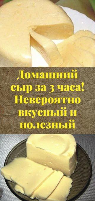 Домашний сыр за 3 часа! Невероятно вкусный и полезный