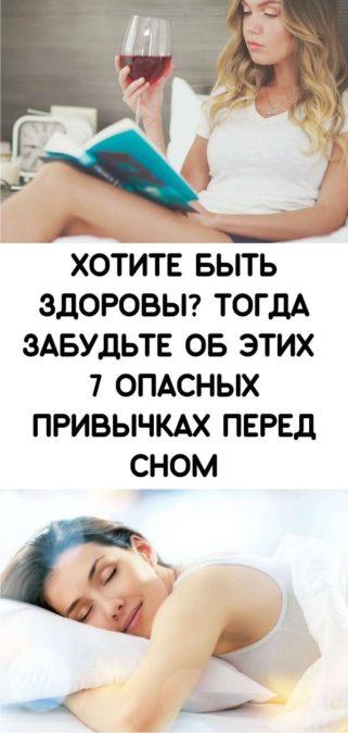 Хотите быть здоровы? Тогда забудьте об этих 7 опасных привычках перед сном