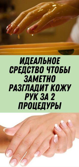 Идеальное средство чтобы заметно разгладить кожу рук за 2 процедуры