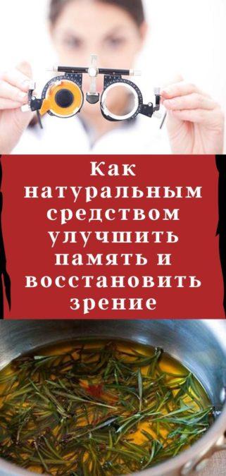 Как натуральным средством улучшить память и восстановить зрение