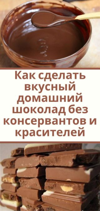 Как сделать вкусный домашний шоколад без консервантов и красителей