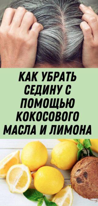 Как убрать седину с помощью кокосового масла и лимона