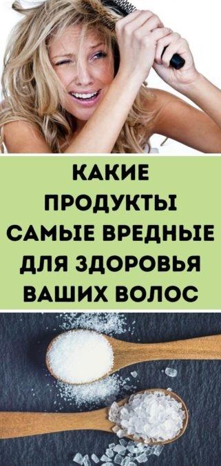Какие продукты самые вредные для здоровья ваших волос