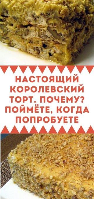 Настоящий КОРОЛЕВСКИЙ торт. Почему? Поймёте, когда попробуете