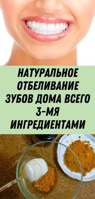Натуральное отбеливание зубов дома всего 3-мя ингредиентами
