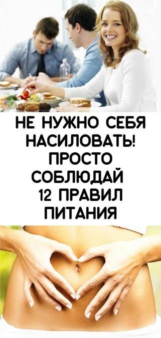 Не нужно себя насиловать! Просто соблюдай 12 правил питания