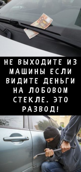 Не выходите из машины если видите деньги на лобовом стекле. Это развод!