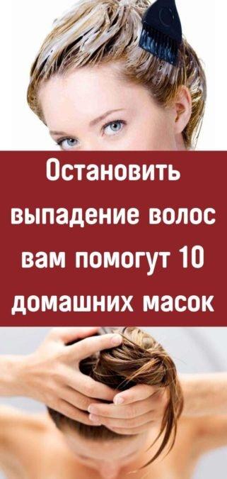Остановить выпадение волос вам помогут 10 домашних масок